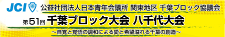 第51回千葉ブロック大会・八千代大会