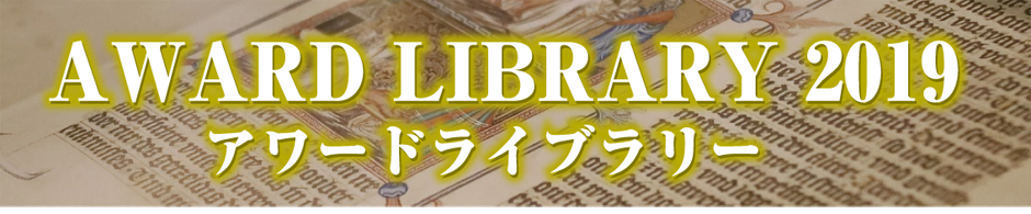 Award Library 2019
